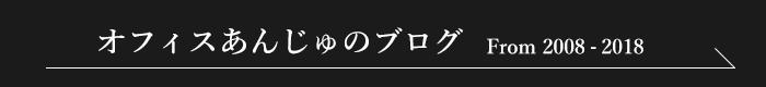 オフィスあんじゅのブログ